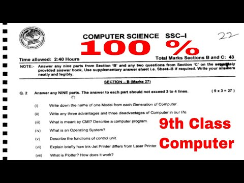 Computer Paper 9th class Final Board Exams 2018 paper