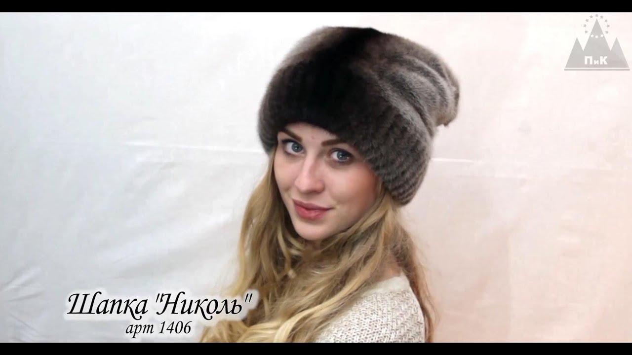 Очень красивая вязанная норковая шапка с помпоном из чернобурки .