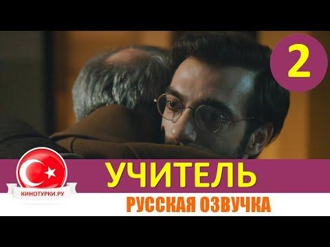 Учитель 2 серия на русском языке [Фрагмент №2]