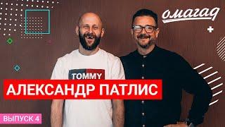ОМАГАД шоу, Александр Патлис, выпуск №4
