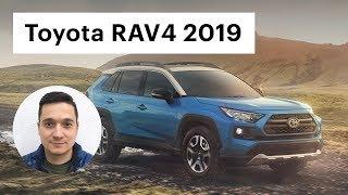 Новая Toyota RAV4 2019: корейцы уже боятся. Обзор Тойота РАВ4