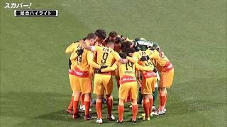 ルヴァンカップ GS第1節 清水エスパルス×ジュビロ磐田のハイライト映像 ...