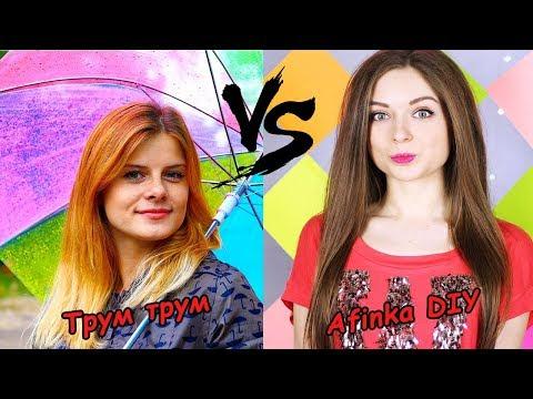 Кто лучше Afinka DIY или Трум трум?