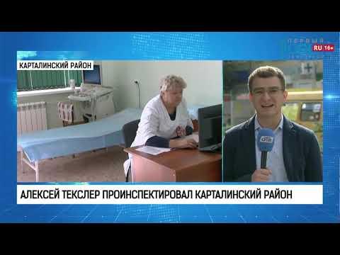 Алексей Текслер проинспектировал Карталинский район