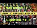 Cosmetic Items ₹1 से    Cosmetic Wholesale Market in Sadar Bazar   Cheap Cosmetic Market in Delhi  