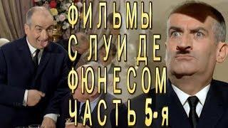 Фильмы с Луи де Фюнесом на советском экране (часть 5-я)