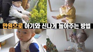 엄마표놀이 아기와 신나게 놀아주는 방법 2탄 갑니다 f…