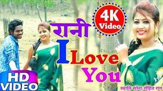 Rani I Love You (रानी I Love You) || प्रिया का सबसे रोमांटिक वीडियो || Singer Rohit Rag, Swati Sona