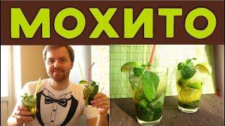 Как приготовить коктейль Мохито в домашних условиях