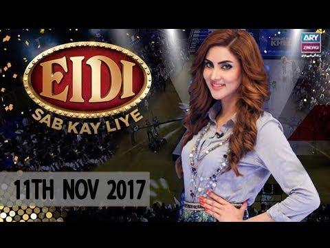 Eidi Sab Kay Liye - 11th November 2017 - ARY Zindagi Show