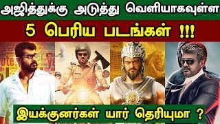 5 Big Upcoming Movies Of Thala Ajith | Ajith Movies Upcoming Directors