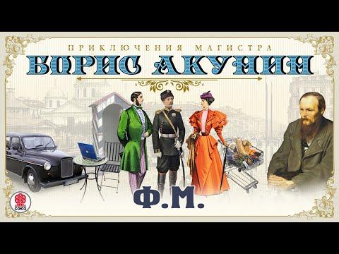 ФМ. Приключения Магистра. Борис Акунин. Аудиокнига.