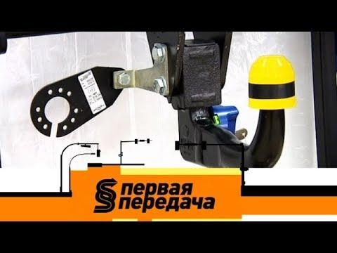 Как законно установить фаркоп на легковой автомобиль правила установки