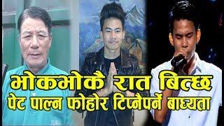 Nepal Idol - भोकभोकै रात बित्छ - बुद्धको परिवारलाई बाध्यता हो फोहोर टिप्नै पर्ने -  Buddha Lama