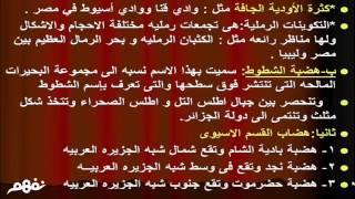 تضاريس وطننا العربي  الدراسات - الجغرافيا - الصف الثاني الإعدادي - موقع نفهم - موقع نفهم