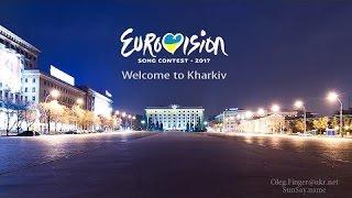 """Презентация Харькова на """"Битву городов"""" за проведение  Eurovision 2017"""