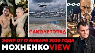 Смотреть видео Адам-Зеленский - Где Ты? Рокировка Нулей в Кремле. 500 авиакатастроф в день. 17.01.20/МохненкоVIEW онлайн