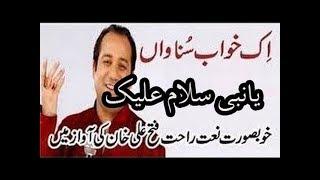 Ik Khawab Sunawan NAAT Rahat Fateh Ali Khan naat sharif free download 2017.mp3