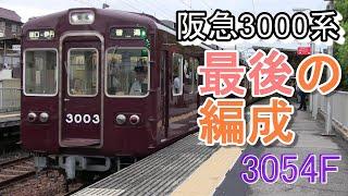【引退か!?】阪急3000系、最後の編成、走行動画