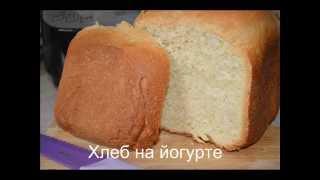 Хлеб на йогурте в хлебопечке Филипс HD 9046