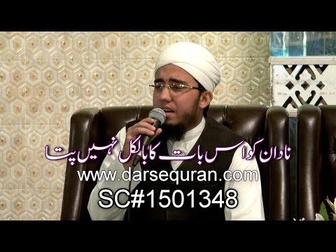 Naadaan Ko Is Baat Ka Bilkul Nahi Pata'' - Hafiz Abdul Qadir