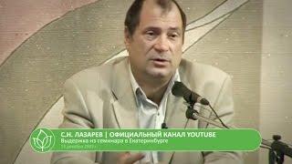 С.Н. Лазарев   Как защищаться без агрессивности