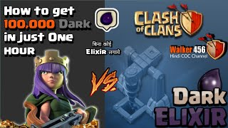 Coc | How to get Dark elixir loot | 100000 dark in 1hr | Hindi | Walker 456 | coc | clash of clans
