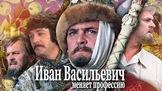 """Все киногрехи """"Иван Васильевич меняет профессию"""""""