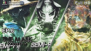 THE MASK PROJECT A | Semi-Final Jungle War | EP.6 | 2 ส.ค. 61 Full HD