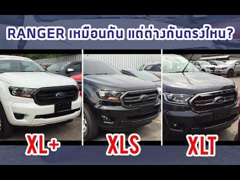 Ranger รุ่น XL+, XLS และ XLT แตกต่างกันตรงไหน | Ford Pathara - ฟอร์ดภัทร