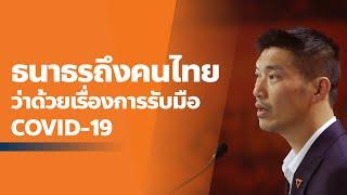 ธนาธรถึงคนไทย ว่าด้วยการรับมือ Covid 19 (17 มีนาคม 2563)
