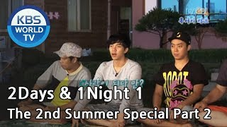 2 Days and 1 Night Season 1 | 1박 2일 시즌 1 - The 2nd Summer Special, part 2