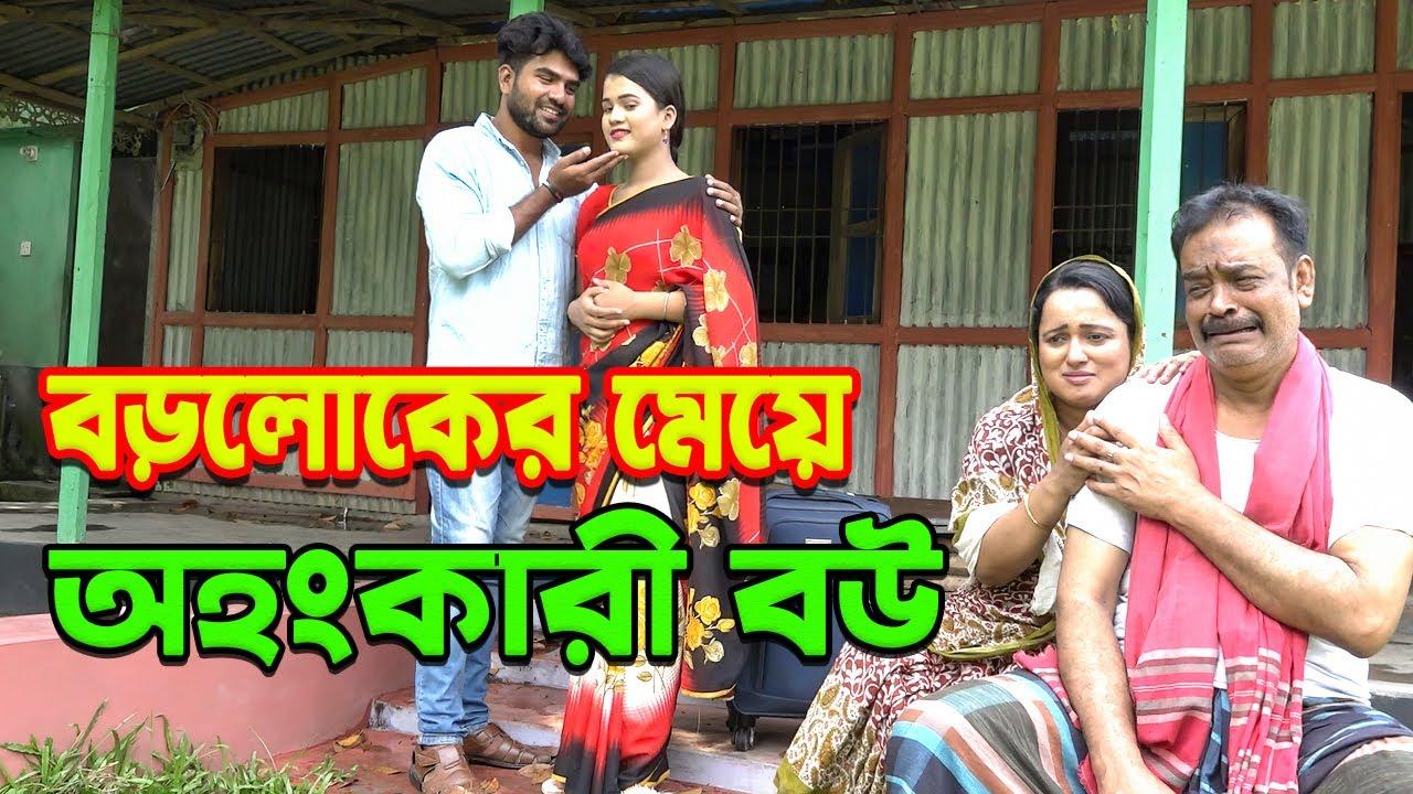 বড়লোকের মেয়ে অহংকারী বউ | Arrogant wife story in Bengali | Bengali Fairy Tales | Thakurmar Jhuli