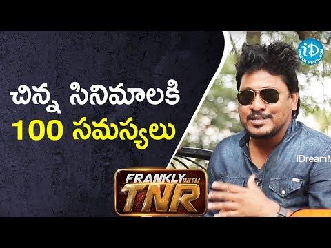 చిన్న సినిమాలకి 100 సమస్యలుంటాయి - Josh Ravi || Frankly With TNR