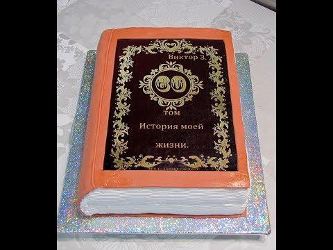 Дебютная закрытая книга.Торт.