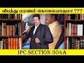#IPCSection304A | விபத்து மரணம் கொலையாகுமா | IPC Section 304A | இந்திய தண்டனை சட்டம் 304A பற்றி...