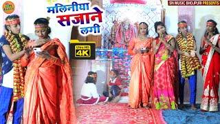 मलिनिया सजाने लगी    Nayna Yadav का 2021का नया देवी गीत वीडियो 4k HD Video Bhagkti Dhamaka