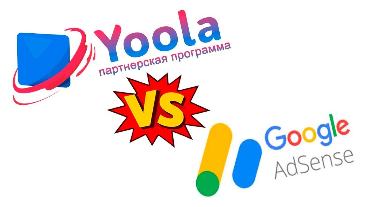 Сравнение партнерки и АДСЕНС ! AdSense лучше партнёрской сети ? Монетизация ютуб канала