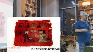 [강의] 인문학 중국문화 제1편 '중국문화의 비…