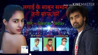 Gaurav yadav ka new song लगाके साबुन गे छौड़ी समान तनी साफ करे || hkbhojpurisuperhit
