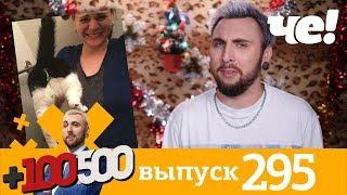 100500  Выпуск 295  Новый сезон на телеканале Че