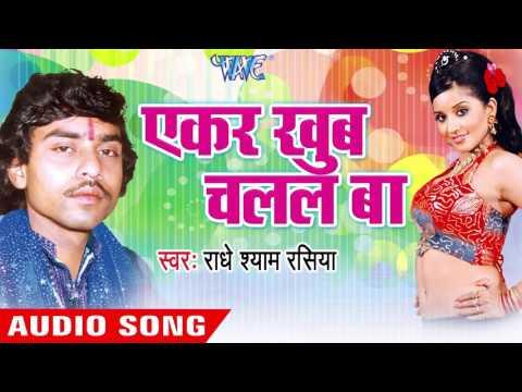 पहनेली मेक्सी | Paheireli Maxi | Ekar Khub Chalal Ba | Radhe Shyam Rasiya | Bhojpuri Hot Song
