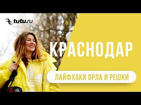 Краснодар || #Лайфхаки  от 'Орла и Решки'