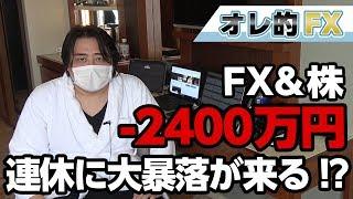 FX、-2400万円!ゴールデンウィークで大暴落が来る!?