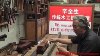 Xin Quansheng's Chines Troditonal Woodworking--luban Stool(1)传统木工辛全生鲁班凳(也叫瞎掰)制作视频(第一集