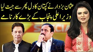 CM Usman Buzdar Back in Game | Express Experts 25 March 2019 | Express News