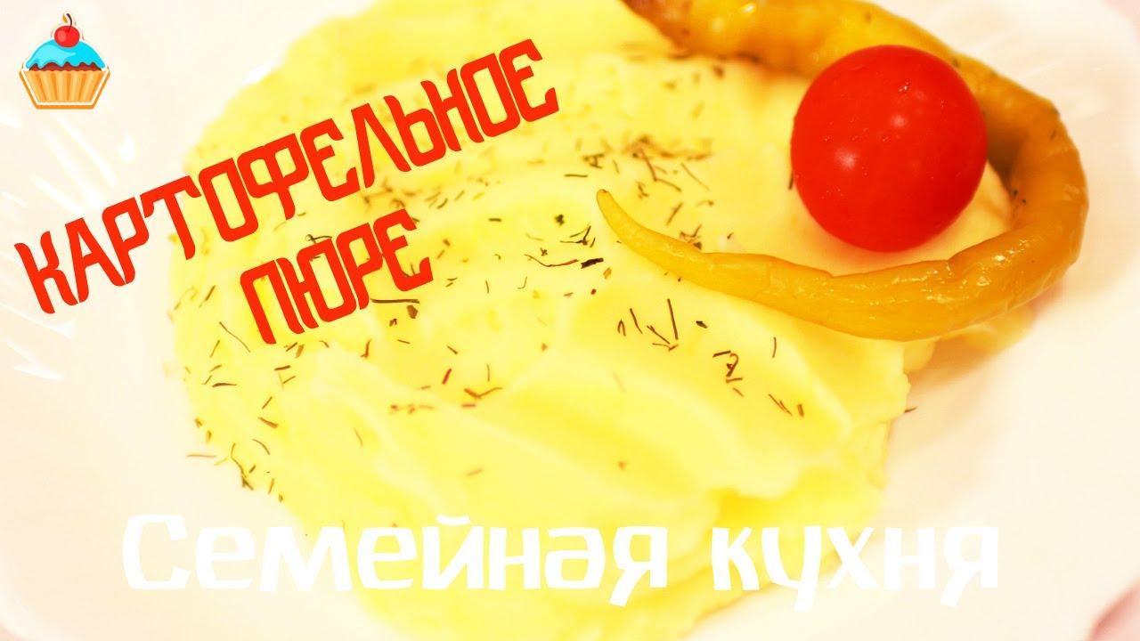 Как сделать вкусный картофельный пюре 485
