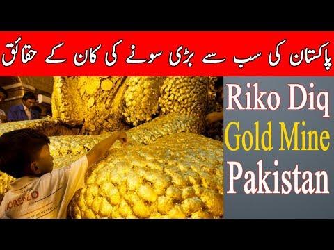 Reko Diq Gold Mine Pakistan - Pakistan Ki Sab Sy Bari Sony Ki Kaan K Haqaiq