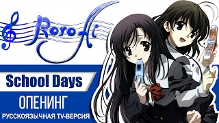 Innocent Blue [School Days] - OP (TV russian cover)