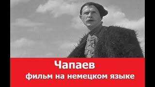 Фильм Чапаев на немецком языке